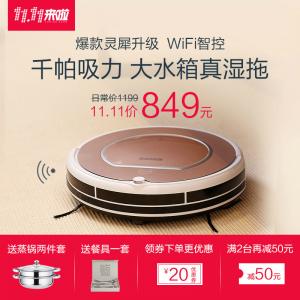 科沃斯地宝 灵犀 CEN546 扫拖一体 升级WIFI智控