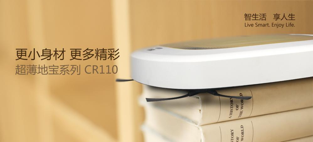 更小身材 更多精彩 超薄地宝系列CR110
