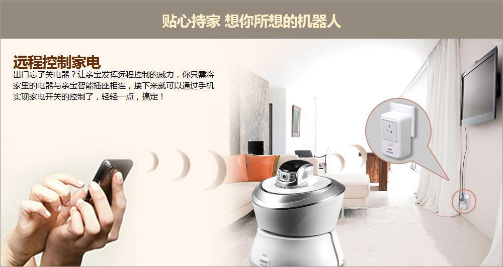 贴心持家 想你所想的机器人 远程控制家电