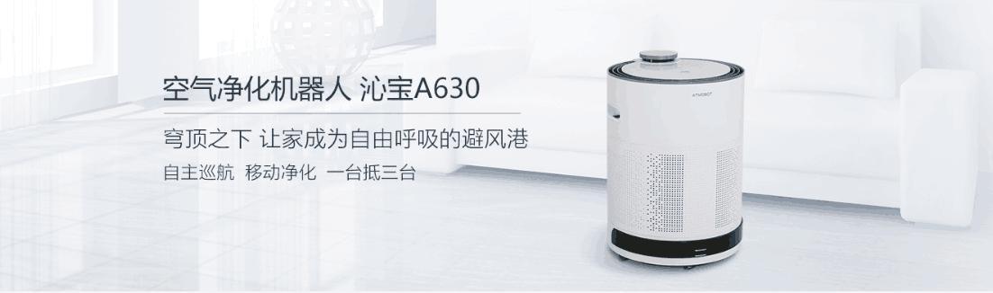 沁宝A630