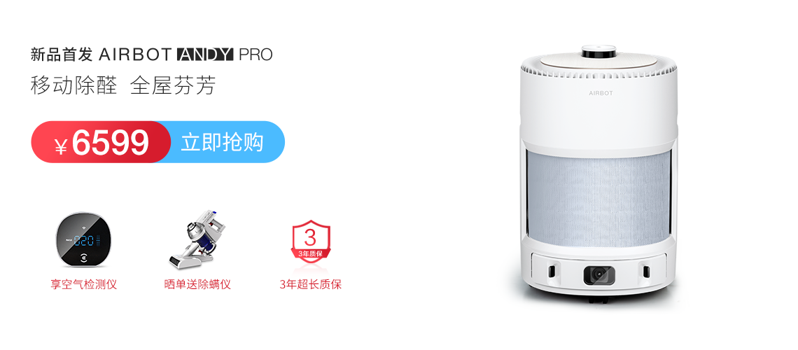 ecovacs AIRBOT ANDY PRO
