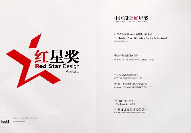 科沃斯获中国设计红星奖