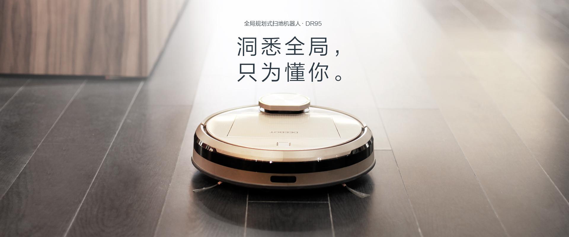 科沃斯掃地機器人地寶DR95(靜云):洞悉全局,只為懂你