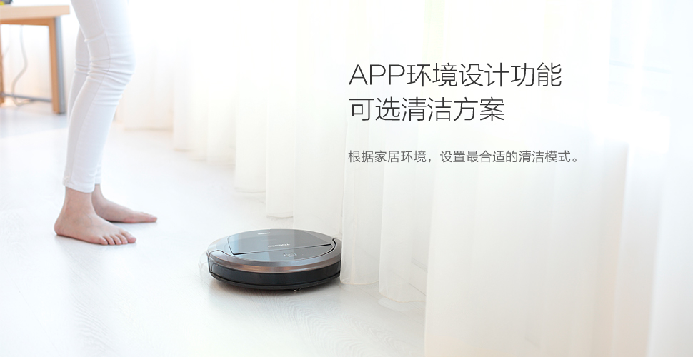 科沃斯扫地机器人地宝DT85(朵朵),APP环境设计功能,可选清洁方案