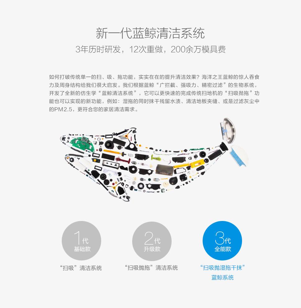 新一代蓝鲸清洁系统,3年历时研发,12次重做,200余万模具费