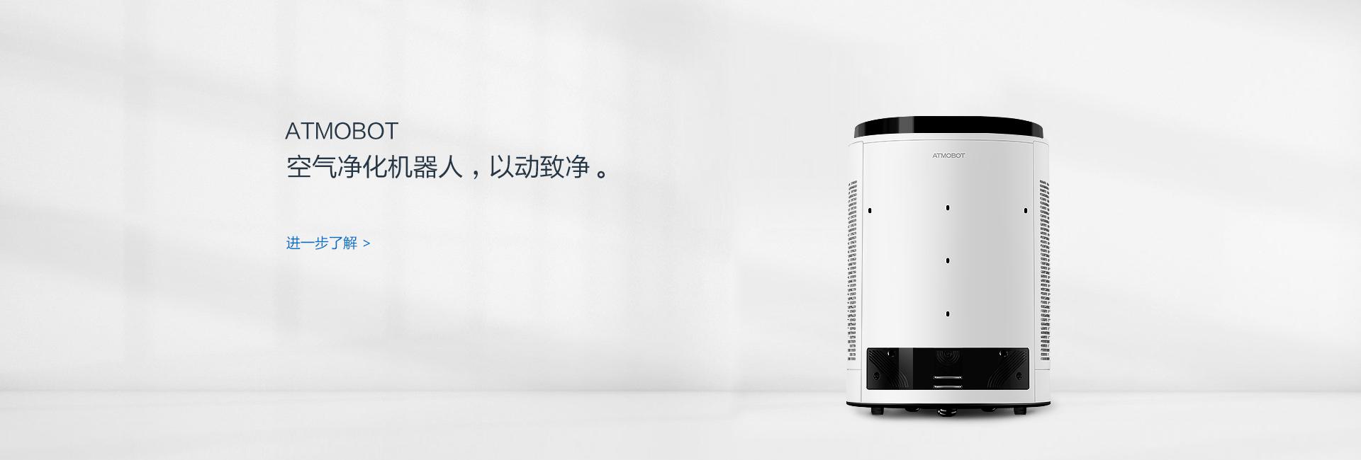 空氣凈化機器人,以動致凈