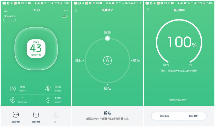 科沃斯机器人AA30空气净化器app