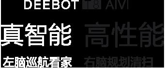 DEEBOT T8 AIVI,真智能,高性能,左腦巡航看家,右腦規劃清掃