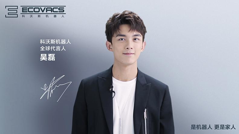 吴磊携手科沃斯机器人,邀你E起享受智能生活