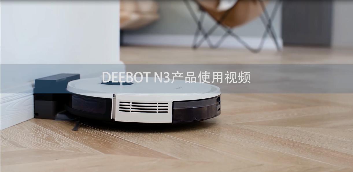 扫地机器人N3系列使用视频