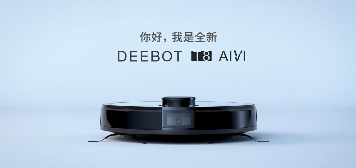科沃斯 2020新品扫地机器人T8 AIVI