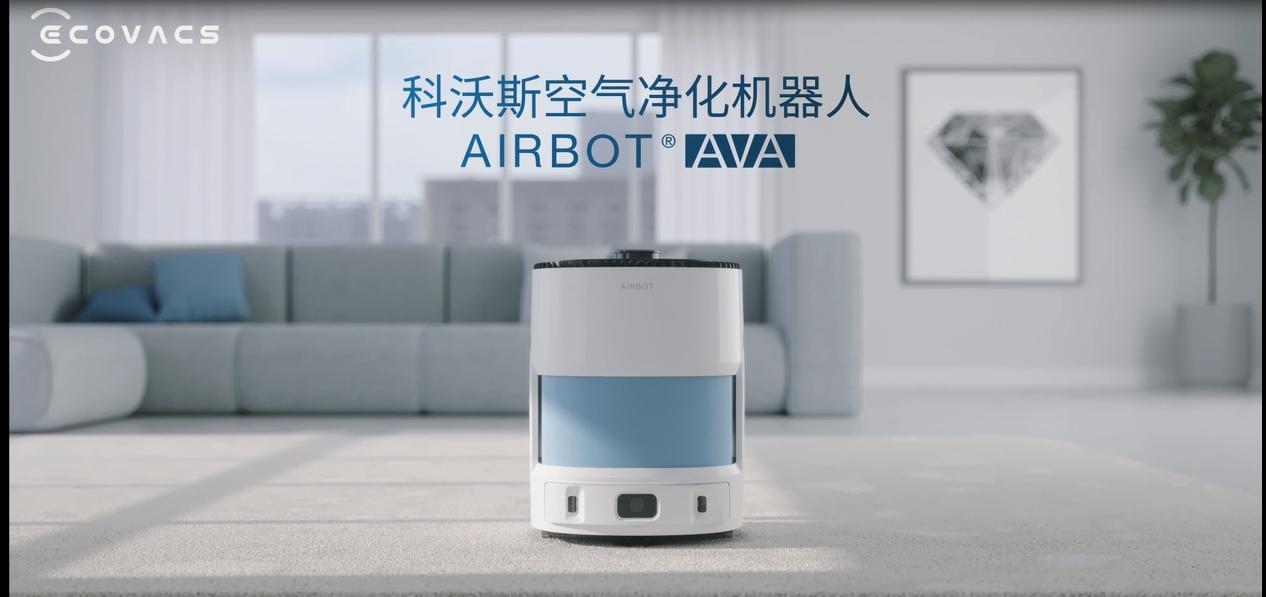 空气净化机器人AIRBOT  AVA ,净化在移动中进化