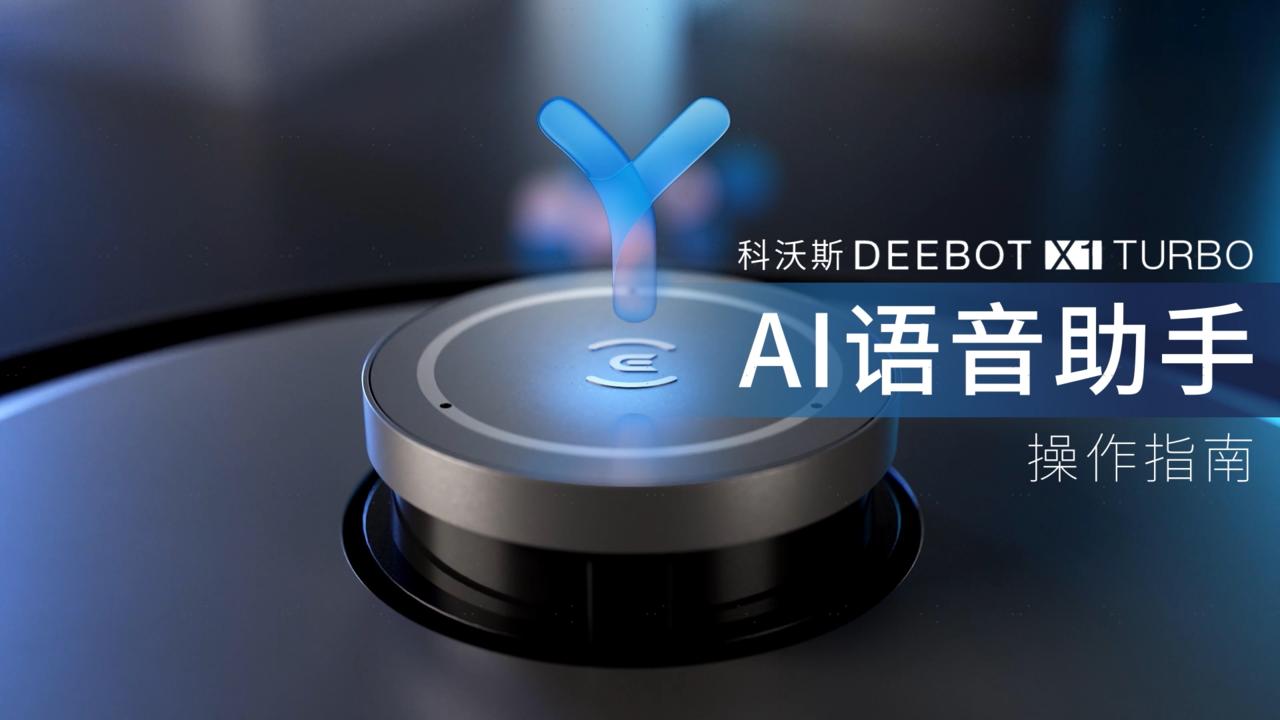 X1 TURBO产品使用视频——语音助手